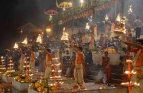 Ganga Aarti Online: छह अलग अलग एंगल से लाइव देख सकेंगे वाराणसी की विश्व प्रसिद्ध गंगा आरती