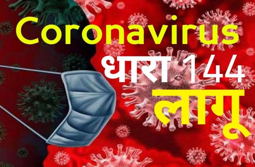 वराणासी में कोरोना का कहर, धारा 144 लागू, 31 जुलाई तक धार्मिक अयोजनों पर भी रोक, सिर्फ ज़रूरी सेवाओं को छूट