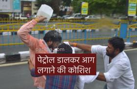 मंत्री नहीं बनाया तो समर्थक ने किया आत्मदाह का प्रयास, बोले- विष तो मेंदोलाजी ने पिया, देखें VIDEO