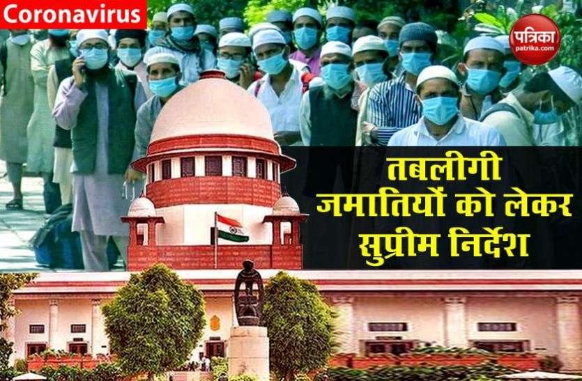 केंद्र का Supreme Court  में जवाब, Tablighi Jamaat के Black listed जमातियों को वापस भेजने का सवाल नहीं