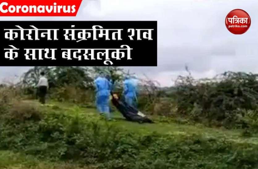 इंसानियत शर्मसार! कोरोना संक्रमित के शव को दफनाने के लिए 500 मीटर घसीट कर ले गया कर्मचारी