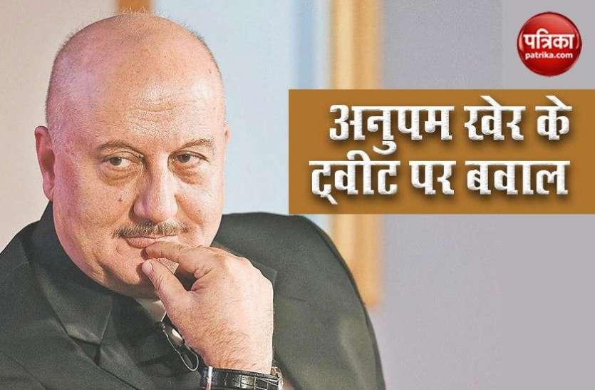 Anupam Kher ने ट्वीट में गुरु गोविंद सिंह की पंक्ति लिखने में की गलती, कांग्रेस ने PM Modi से की एक्शन की मांग