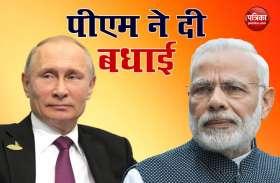 पुतिन को 2036 तक चुना गया रूस का राष्ट्रपति, PM Modi ने दी बधाई