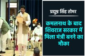 खुद को सिंधिया परिवार का सेवक कहने वाले प्रद्युम्न सिंह बने शिवराज के मंत्री, जानिए उनसे जुड़ी खास बातें