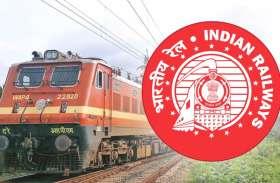 रेलवे ने कर दिखाया ये कमाल, अब यात्रियों के समय की होगी बचत