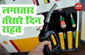 Petrol और Diesel की कीमत में लगातार तीसरे दिन राहत, जानें कितने चुकाने होंगे दाम