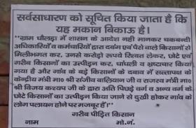 मुजफ्फरनगर में किसानों ने घरों पर लगाए पलायन के पाेस्टर, वजह कर देगी हैरान