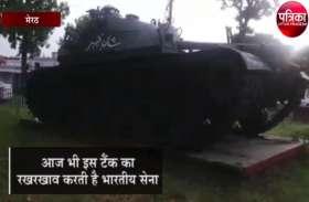 VIDEO: इस पाकिस्तानी टैंक की देख-रेख करती है भारतीय सेना, जानिए क्यों