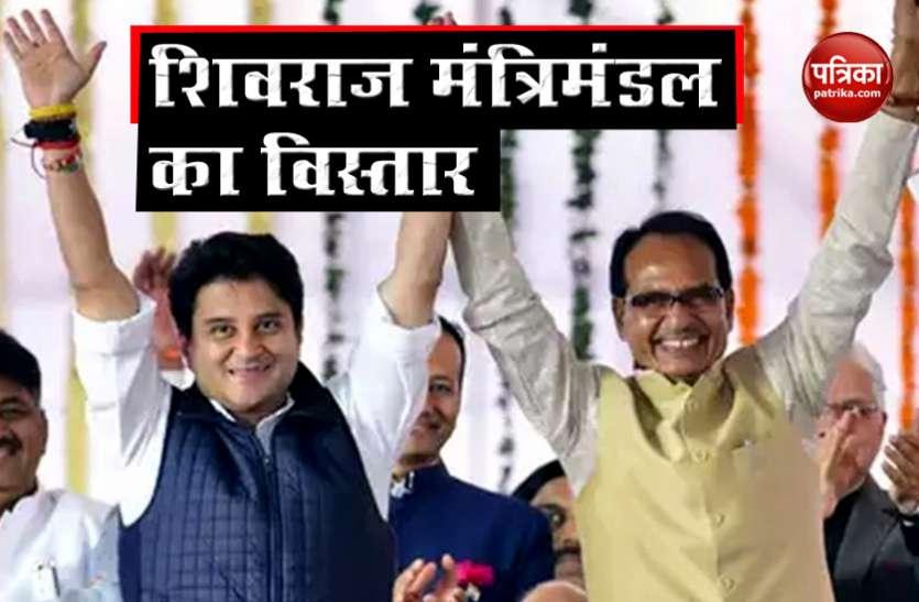 Shivraj Cabinet Expansion: कुछ देर में शिवराज मंत्रिमंडल का विस्तार, दिल्ली में BJP आलाकमान ने लगाई हर नाम पर मुहर