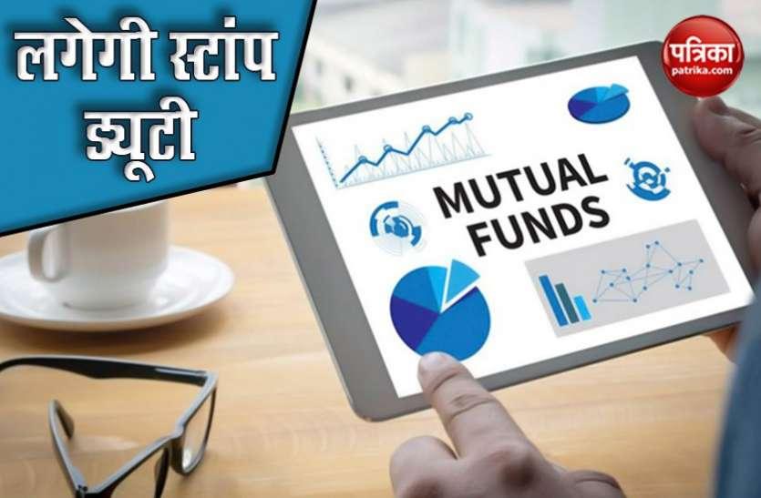 Mutual Fund खरीदने पर देना होगा टैक्स, जानें कमाई का कितना हिस्सा जाएगा ड्यूटी में