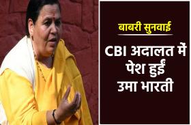 बाबरी विध्वंस मामले में CBI कोर्ट में पेश हुईं उमा भारती, शिवराज मंत्रिमंडल से दिखीं नाराज!