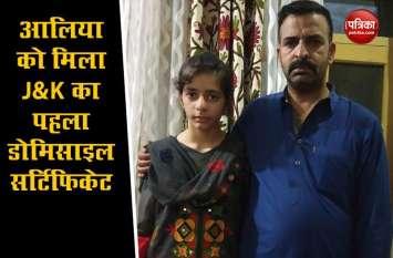 Sopore की 10 साल की आलिया को मिला Jammu-Kashmir का पहला Domicile Certificate