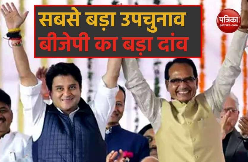 बीजेपी का बड़ा दांव, पद पर रहते 14 मंत्री लड़ेंगे उपचुनाव !