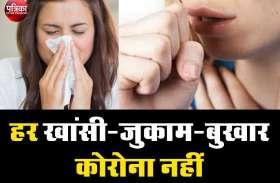हर खांसी-जुकाम-बुखार कोरोना नहीं : डॉ. त्रिपाठी