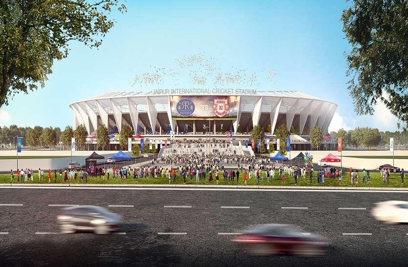 आरसीए ने जारी किया नए क्रिकेट स्टेडियम का डिजाइन