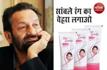 Fair and Lovely के फैसले पर Shekhar Kapoor ने कसा तंज, कहा- अपने फायदे के लिए लड़कियों के साथ जो करते आ रहे अब साबित करो