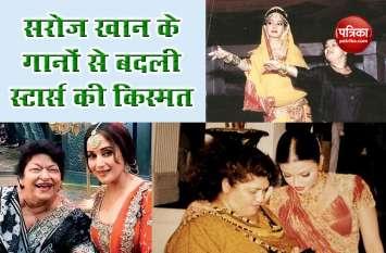 Saroj Khan के अलविदा कहने से बॉलीवुड को लगा बड़ा झटका, उनके गानों से Madhuri-Kareena समेत कई एक्टर्स की चमकी थी किस्मत