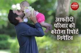 Shahid Afridi और उनके परिवार की कोरोना रिपोर्ट आई निगेटिव, ट्वीट कर दी जानकारी