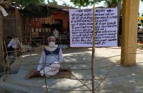 पीएनबी बैंक में व्याप्त भ्रष्टाचार के खिलाफ अनशन पर बैठे ग्रामीण