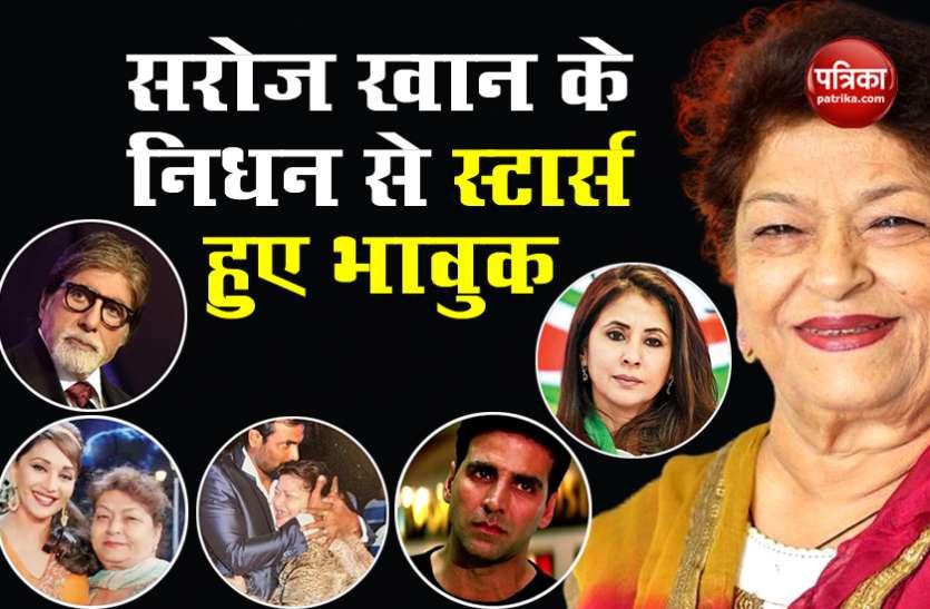 Choreographer Saroj Khan के निधन शोक में डूबा बॉलीवुड, Amitabh-Madhuri समेत सेलेब्स ने दुखी मन से दी श्रद्धांजलि