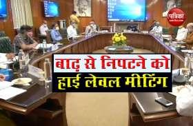 Home Minister Amit Shah ने बुलाई  High level meeting, बाढ़ के हालातों से निपटने पर चर्चा