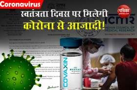 COVID-19 Vaccine को लेकर ICMR की सबसे बड़ी घोषणा, 15 अगस्त से जनता के लिए उपलब्ध