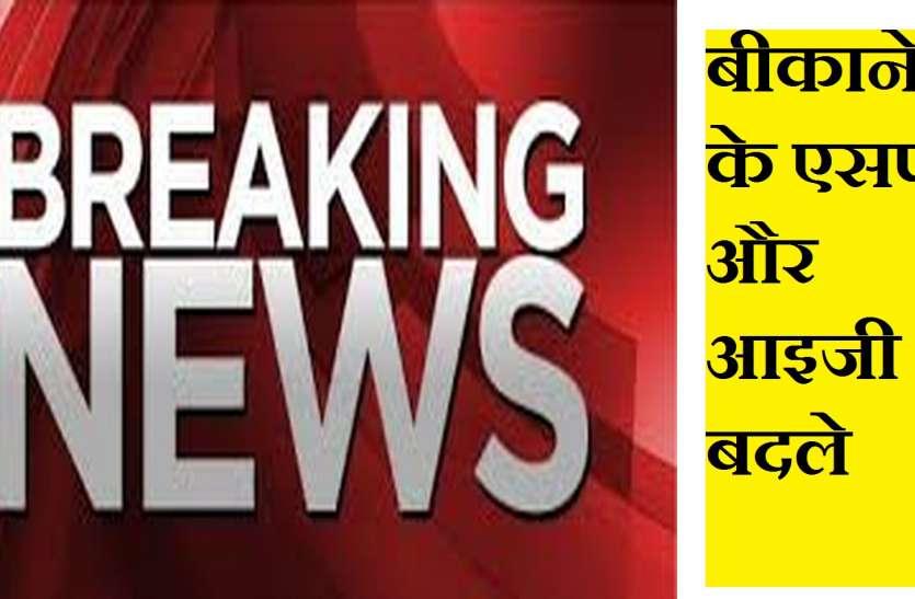 बीकानेर के एसपी और आइजी बदले, प्रहलाद और प्रफुल्ल को पुलिस की कमान