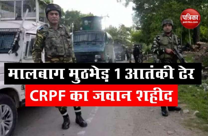 Jammu-Kashmir : श्रीनगर मुठभेड़ में एक आतंकी ढेर, CRPF का 1 जवान शहीद और 1 घायल