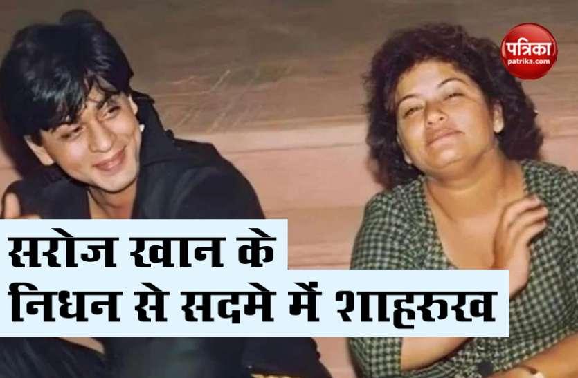 Saroj Khan को यादकर भावुक हुए Shah Rukh Khan, कहा- मेरी पहली सच्ची गुरू, घंटो सिखाई डांसिंग