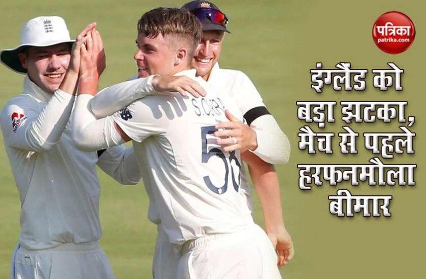 इंग्लैंड को एक और झटका, टेस्ट मैच से पहले हरफनमौला बीमार, कप्तान Joe Root पहले से हैं बाहर