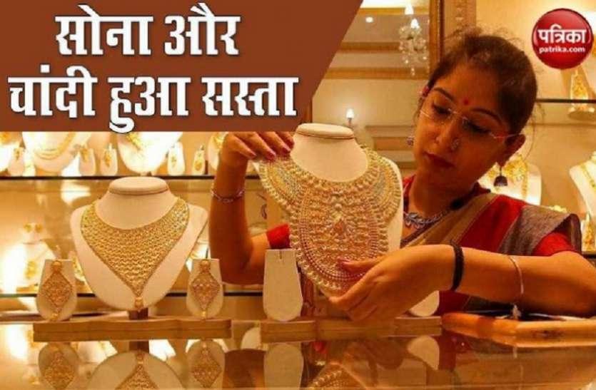 दो दिनों में एक हजार रुपए सस्ता हुआ Gold, जानिए आज कितने हुए दाम