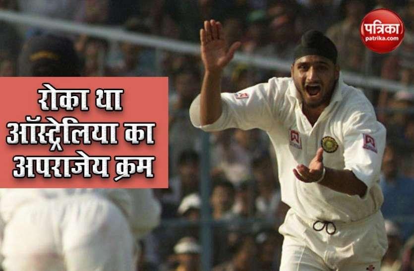 Happy Birthday Harbhajan Singh : पहली बार टेस्ट क्रिकेट में हैट्रिक लेने वाला भारतीय गेंदबाज