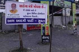 Surat/ स्वास्थ्य मंत्री लापता होने के लगे पोस्टर
