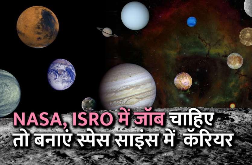 NASA, ISRO में जॉब चाहिए तो बनाएं स्पेस साइंस में कॅरियर