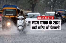 Weather Alert : अगले 24 घंटों में फिर होगी भारी बारिश, बिजली गिरने की भी संभावना