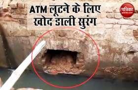 चोरों ने ढूंढ निकाला ATM लूटने का अनोखा तरीका, खोद डाली 8 फीट लंबी सुरंग, पुलिस के उड़ गए होश