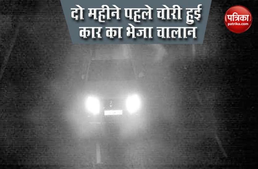 जज की चोरी हुई कार घूम रही है सड़क पर, ढूंढने की बजाए पुलिस ने घर भेज दिया ओवरस्पीडिंग का चालान
