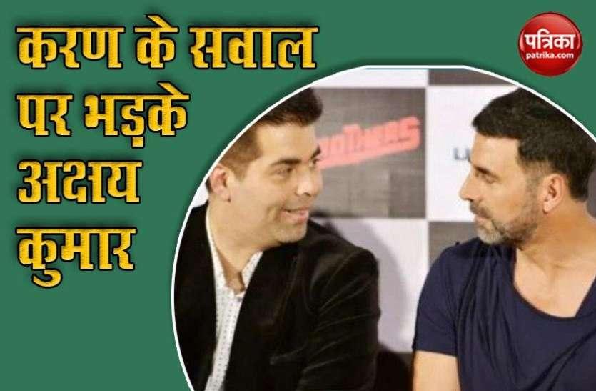 शो के दौरान Akshay Kumar ने लगाई Karan Johar की क्लास Aishwarya Rai को लेकर कही ये बात.. देखें Video