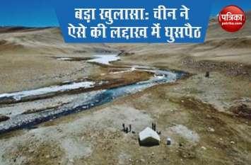 Ladakh में China ने कैसे की थी घुसपैठ, स्थानीय लोगों ने किया बड़ा खुलासा