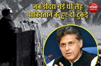 PM Modi Ladakh Visit: कांग्रेस का तंज- जब इंदिरा गई थीं लेह तो पाकिस्तान के हुए थे टुकड़े, देखें अब क्या होगा?