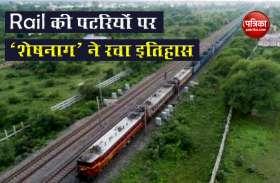 Super Anaconda को पछाड़ रेल की पटरियों पर दौड़ा शेषनाग, 2.8 KM लंबी ट्रेन चला रेलवे ने रचा इतिहास