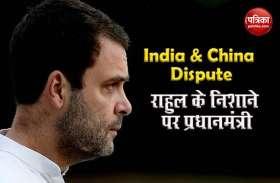 Rahul Gandhi  बोले- लद्दाखियों ने मानी हमारी जमीन पर China के कब्जे की बात, PM ने किया इनकार...फिर कौन झूठा