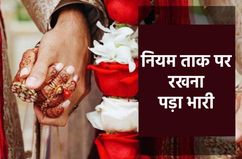 रेलवे कर्मी की शादी में शामिल हुए थे 250 से ज्यादा मेहमान, 95 बीमार, दूल्हे के पिता पर कार्रवाई