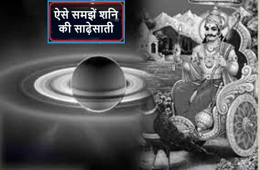 shani ki sade sati : Effects on you and tips to become safe