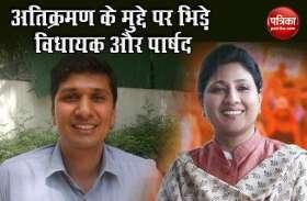 Delhi : जब बीच सड़क पर लड़ने लगे विधायक और महिला पार्षद, जानिए किसकी हुई जीत