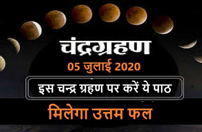 https://www.patrika.com/religion-news/chandra-grahan-5-july-2020-worship-this-god-during-eclipse-6234873/