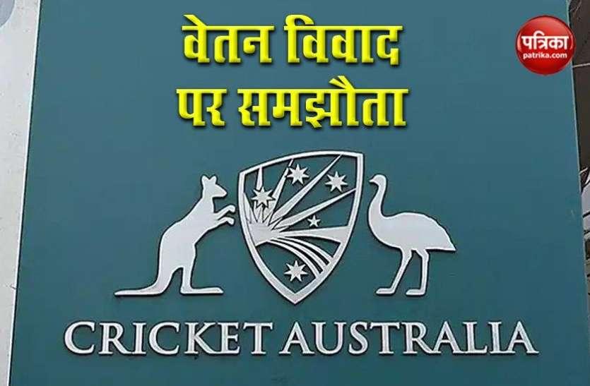 वेतन विवाद पर Australia Cricketer Association और Cricket Australia में समझौता