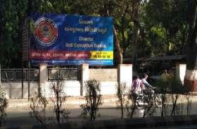 Gujarat: सैनिटरी इंस्पेक्टर 6 हजार की रिश्वत लेते रंगों हाथों गिरफ़्तार
