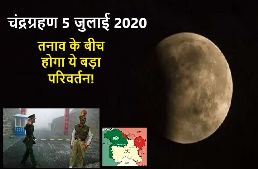 https://www.patrika.com/religion-and-spirituality/lunar-eclipse-2020-on-5-july-big-effects-on-you-6243404/