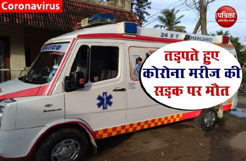 3 घंटे तक जमीन पर पड़ा रहा कोरोना पीड़ित का शव, हॉस्पिटल ले जाने के लिए नहीं आई एंबुलेंस
